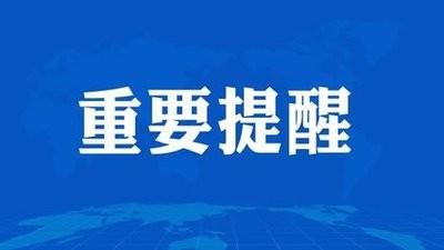 黑龙江省疾控中心提示农村居民:这些事别做